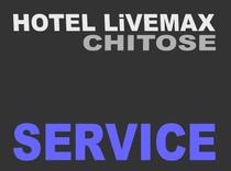 ◆館内サービス◆