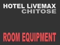 ◆客室備品一覧◆