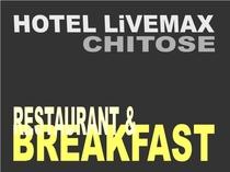 ◆レストラン&朝食◆