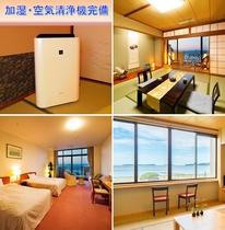 【加湿・空気清浄機】海側のお部屋には全室完備! ※町並み側は空気清浄機を設置しております。
