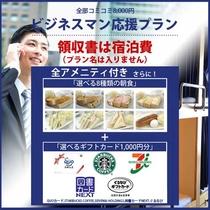 【朝食+ギフトカード付】領収書は「宿泊費」 ビジネスマン応援 ■ミックスドミトリー(全アメニティ付