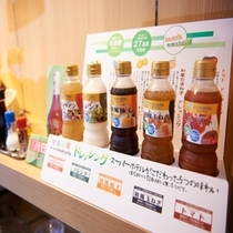 スーパーホテルオリジナルドレッシング【スーパーホテル新宿歌舞伎町】