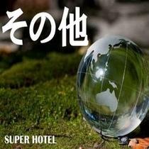 その他【スーパーホテル新宿歌舞伎町】