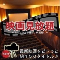 映画見放題プラン【スーパーホテル新宿歌舞伎町】