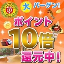 楽天ポイント10倍プラン【スーパーホテル新宿歌舞伎町】