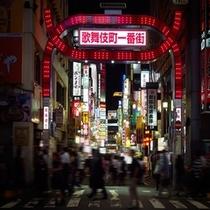 歌舞伎町一番街から②【スーパーホテル新宿歌舞伎町】