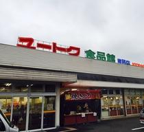 お隣はスーパーマーケット・22時まで営業中。