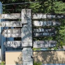 鬼怒川から各地への道程
