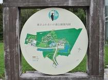 【公園案内図】