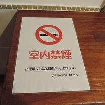 *室内禁煙/みなさまが快適にお過ごしいただけるようご協力をお願い致します。