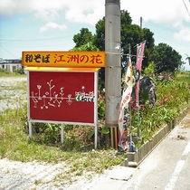 *和そば江洲の花/施設のすぐ隣にあるお蕎麦屋さん。