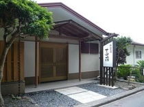 下田荘入り口