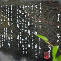 *当館は日本の名曲「夏の思い出」碑のある宿としても広く知られています。