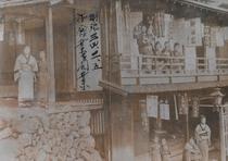 二木屋開業時写真