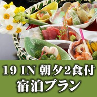 【19IN 遅めのチェックイン 選べる夕食+朝食付】ゆったりと 豪華2食付 和モダンプラン