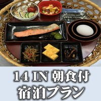 【14IN 朝食付】大人の憩う隠れ宿 朝食付 和モダンプラン