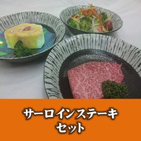 【19IN 選べる和牛セット夕食+朝食】熱々和牛スタミナ回復プラン