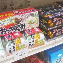*売店/郷土料理のおっきりこみや、上州ならではのお土産が揃っています。