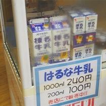 *売店/ご当地もの発見!美味しい榛名牛乳を是非飲んでみて下さい。