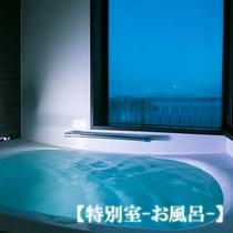 ■絶景独占◇特別室■<お風呂>