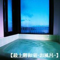 絶景最上階!オーシャンビュー[和室8畳]<お風呂>