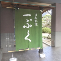 ■宿玄関■