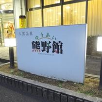 *【外観】熊野大社参拝の際にはお気軽にお立ち寄りください