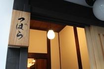 玄関 つばらへようこそ...Entrance, welcome to Tsubara!