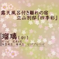 立山別邸「四季彩」瑠璃