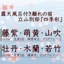 立山別邸「四季彩」藤紫・萌黄・山吹牡丹・木蘭・若竹
