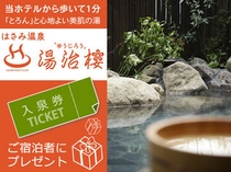 提携温泉の入浴チケットプレゼント