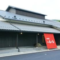【外観】ようこそ永源寺温泉へ!