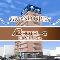 ABホテル一宮開業