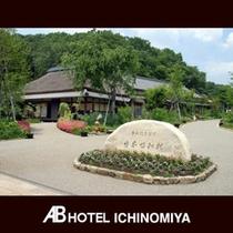 観光スポット:日本昭和村(入口)