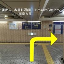 阪急河原町駅 1番出口 Bへ