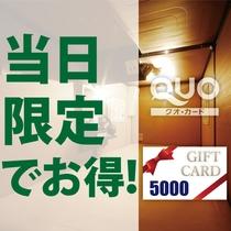 【当日予約でお得×QUOカード5000円付】売り切れ御免!お部屋おまかせプラン♪