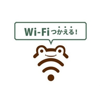 Wi-Fi無料だからどこでも通信できちゃいます♪