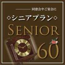 ☆60歳以上限定☆
