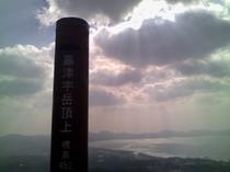 嘉津宇岳(車で10分)