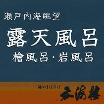 【絶景露天風呂】ご利用時間 5:30~10:00(男性) 15:00~23:00(女性)