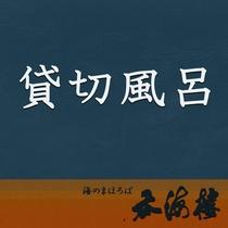 【貸切風呂】15:00~23:00 45分/3,000円(税別) ※要予約