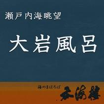 【大岩風呂】ご利用時間 5:30~10:00(女性) 15:00~23:00(男性)