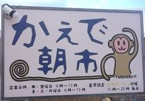 湯田中駅前の「かえで朝市」