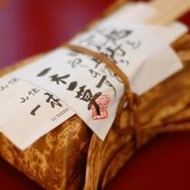 【お土産】ご出発の際、皆様にお土産をお渡ししております。竹の皮に包んだおにぎりです