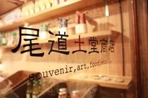 土堂商店4