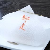 【冬】前菜~奉書包み~