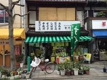 漬け物屋さん(新大宮商店街)
