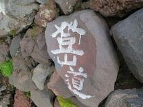【富士登山】