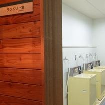 ★ランドリー室