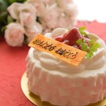 お祝い時には、ケーキのご注文も承ります。